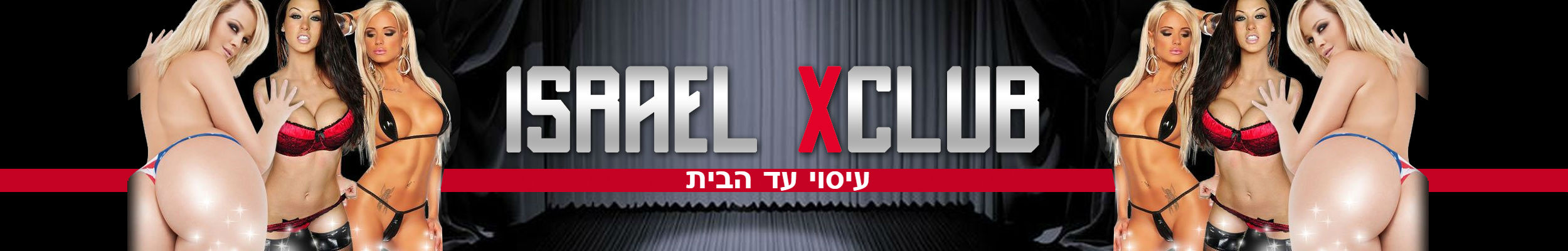 israel xclub